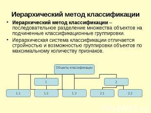 Иерархический метод классификации Иерархический метод классификации – последоват