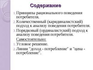 Принципы рационального поведения потребителя.Количественный (каридиналистский) п