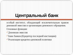 Центральный банк особый институт, обладающий исключительным правом денежной эмис