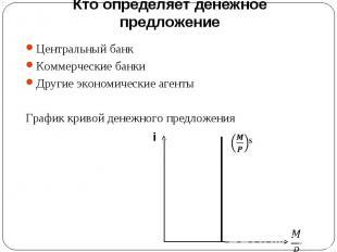 Кто определяет денежное предложение Центральный банкКоммерческие банкиДругие эко