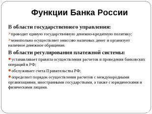 В области государственного управления:проводит единую государственную денежно-кр