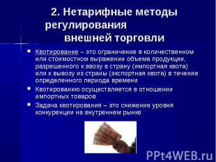 2. Нетарифные методы регулирования внешней торговли Квотирование – это ограничен