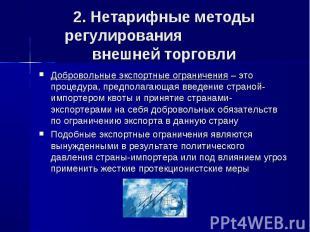 2. Нетарифные методы регулирования внешней торговли Добровольные экспортные огра