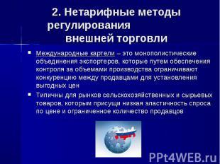 2. Нетарифные методы регулирования внешней торговли Международные картели – это