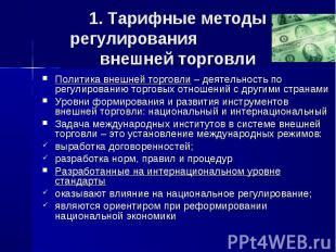 1. Тарифные методы регулирования внешней торговли Политика внешней торговли – де