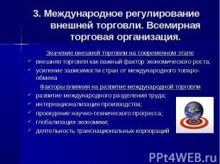 3. Международное регулирование внешней торговли. Всемирная торговая организация.