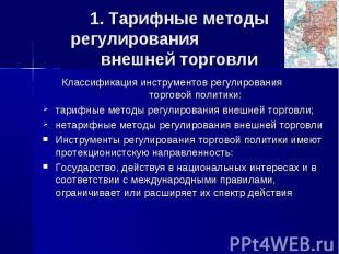 1. Тарифные методы регулирования внешней торговли Классификация инструментов рег