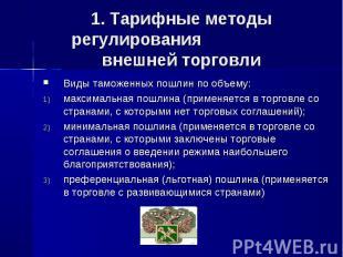 1. Тарифные методы регулирования внешней торговли Виды таможенных пошлин по объе