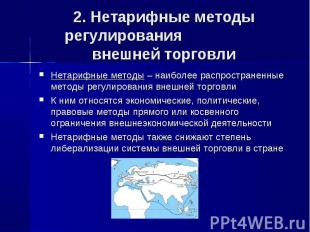 2. Нетарифные методы регулирования внешней торговли Нетарифные методы – наиболее