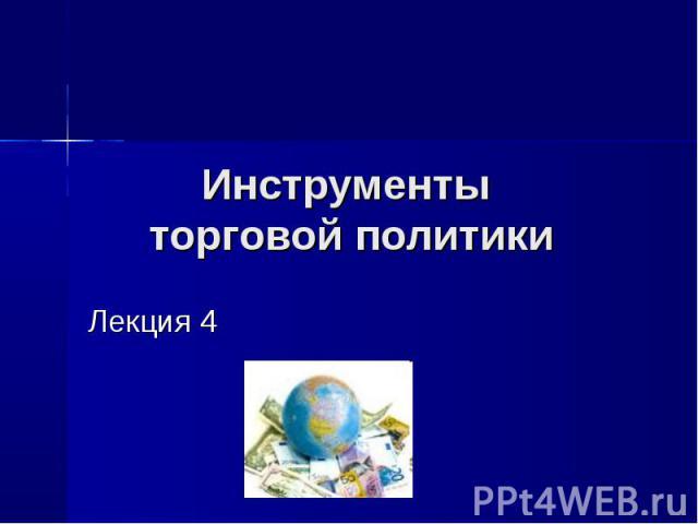 Инструменты торговой политики Лекция 4