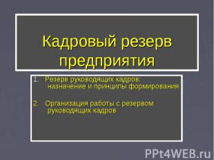 Кадровый резерв предприятия 1. Резерв руководящих кадров: назначение и принципы
