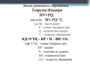 Закон денежного обращенияТеорема ФишераMV=PQ, отсюда M= PQ/ V, где M – масса ден