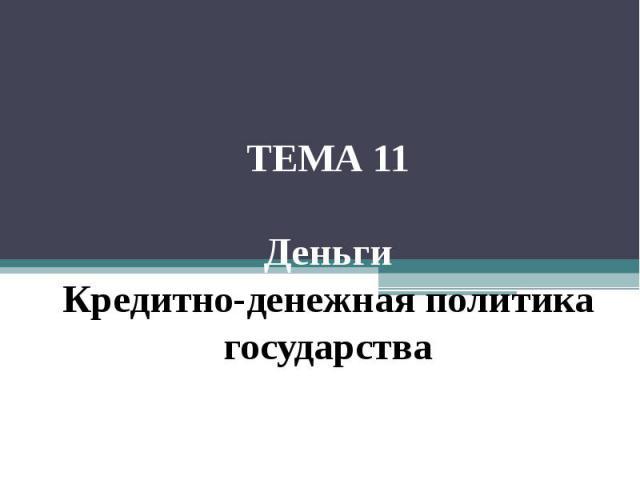 ТЕМА 11ДеньгиКредитно-денежная политика государства