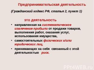 Предпринимательская деятельность (Гражданский кодекс РФ, статья 2, пункт 1) это