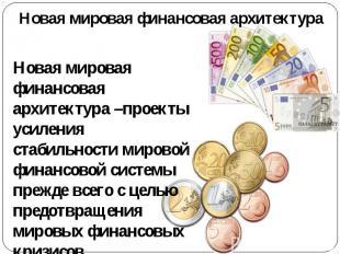 Новая мировая финансовая архитектура Новая мировая финансовая архитектура –проек