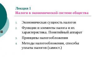 Лекция 1Налоги в экономической системе общества Экономическая сущность налоговФу