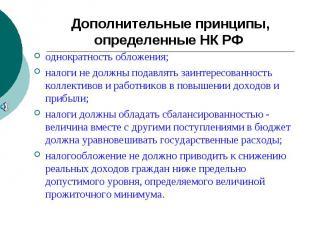 Дополнительные принципы, определенные НК РФ однократность обложения;налоги не до