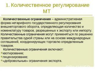 1. Количественное регулирование МТ Количественные ограничения – административная