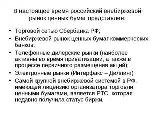 В настоящее время российский внебиржевой рынок ценных бумаг представлен: Торгово
