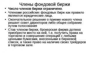 Число членов биржи ограничено.Членами российских фондовых бирж как правило являю