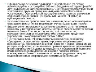 Официальной денежной единицей в нашей стране (валютой) является рубль, состоящий