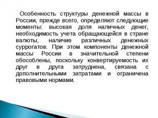 Особенность структуры денежной массы в России, прежде всего, определяют следующи