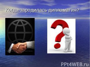 Когда зародилась дипломатия?