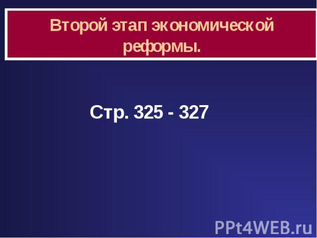 Стр. 325 - 327Второй этап экономической реформы.