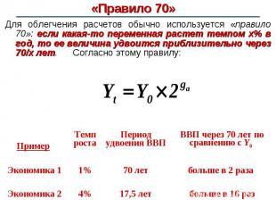 «Правило 70» Для облегчения расчетов обычно используется «правило 70»: если кака