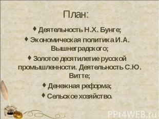Деятельность Н.Х. Бунге;Экономическая политика И.А. Вышнеградского;Золотое десят