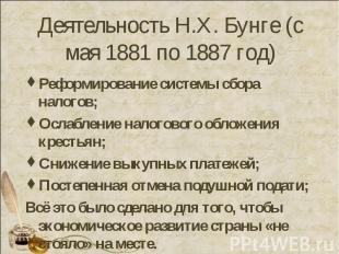 Деятельность Н.Х. Бунге (с мая 1881 по 1887 год) Реформирование системы сбора на