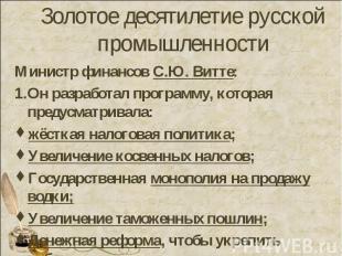 Золотое десятилетие русской промышленности Министр финансов С.Ю. Витте:Он разраб