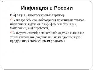 Инфляция в России Инфляция – имеет сезонный характерВ январе обычно наблюдается