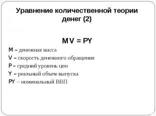 Уравнение количественной теории денег (2) MV = PYM – денежная массаV – скорость