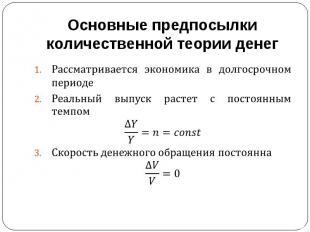 Основные предпосылки количественной теории денег