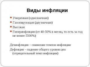 Виды инфляции Умеренная (однозначная)Галопирующая (двузначная)Высокая Гиперинфля