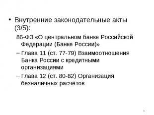 Внутренние законодательные акты (3/5):86-ФЗ «О центральном банке Российской Феде