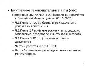 Внутренние законодательные акты (4/5):Положение ЦБ РФ №2-П «О безналичных расчёт