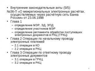 Внутренние законодательные акты (5/5):№36-П «О межрегиональных электронных расчё