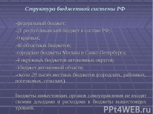 Структура бюджетной системы РФ -федеральный бюджет;-21 республиканский бюджет в