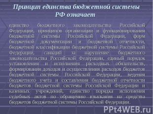 Принцип единства бюджетной системы РФ означает единство бюджетного законодательс