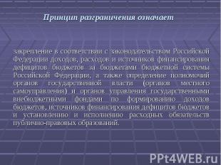 закрепление в соответствии с законодательством Российской Федерации доходов, рас