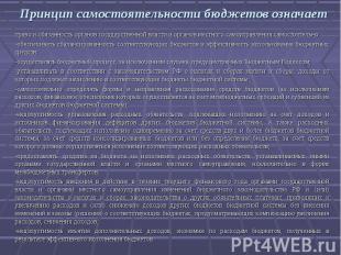 право и обязанность органов государственной власти и органов местного самоуправл