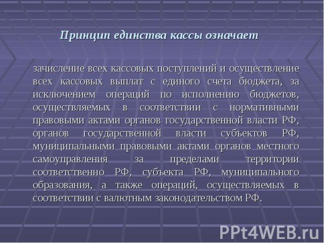 зачисление всех кассовых поступлений и осуществление всех кассовых выплат с единого счета бюджета, за исключением операций по исполнению бюджетов, осуществляемых в соответствии с нормативными правовыми актами органов государственной власти РФ, орган…