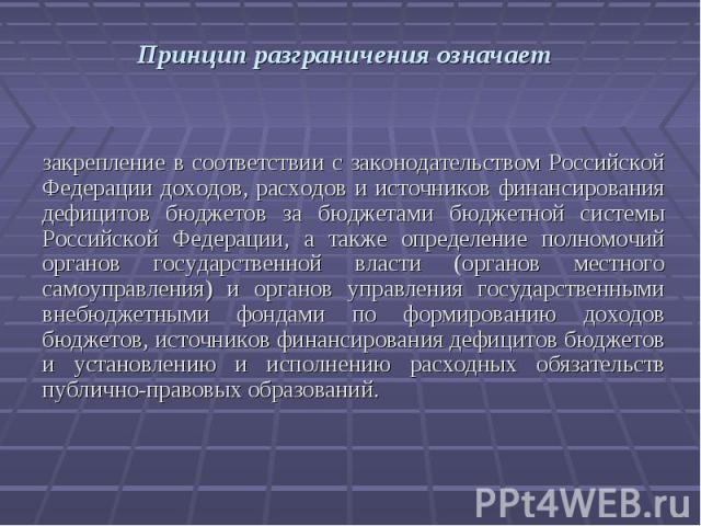 закрепление в соответствии с законодательством Российской Федерации доходов, расходов и источников финансирования дефицитов бюджетов за бюджетами бюджетной системы Российской Федерации, а также определение полномочий органов государственной власти (…