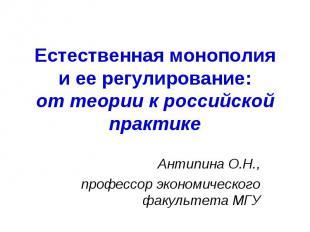 Естественная монополия и ее регулирование:от теории к российской практике Антипи