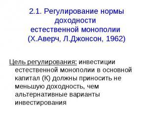 2.1. Регулирование нормы доходности естественной монополии (Х.Аверч, Л.Джонсон,