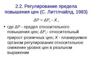 2.2. Регулирование предела повышения цен (С. Литтлчайлд, 1983) ΔP = ΔPR - X , гд