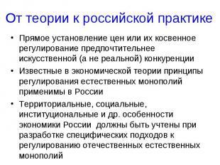 От теории к российской практике Прямое установление цен или их косвенное регулир