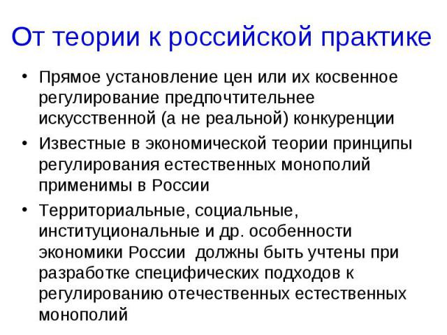 От теории к российской практике Прямое установление цен или их косвенное регулирование предпочтительнее искусственной (а не реальной) конкуренцииИзвестные в экономической теории принципы регулирования естественных монополий применимы в РоссииТеррито…